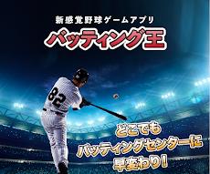 バッティング王:新感覚野球ゲーム 完全無料のおすすめ画像1