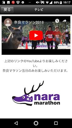 奈良マラソンのおすすめ画像2