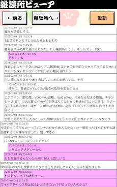 太鼓おみくじ&雑談所ビューア2のおすすめ画像4