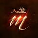 天堂M - ロールプレイングゲームアプリ