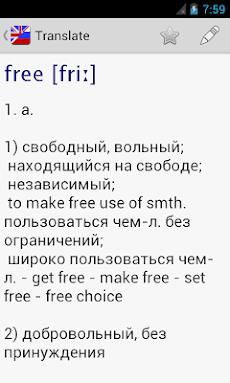 Vvs English Russian Dictionaryのおすすめ画像2