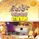 Tareekh Ibn e Kaseer (Ibn Kathir) Urdu Download on Windows