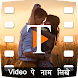 Video Par Name Likhe : Video Editor - Androidアプリ