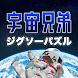 宇宙兄弟ジグソーパズル - Androidアプリ