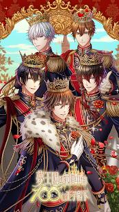 夢王國與沉睡中的100 位王子殿下 5.7.0.7 screenshots 1