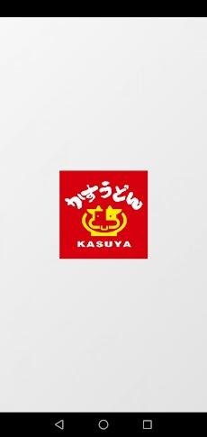 KASUYA かすうどん加寿屋(かすや)公式スマホアプリのおすすめ画像1