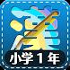 小学1年生漢字練習ドリル(無料小学生漢字) - Androidアプリ