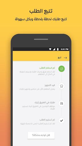 Wagbat u0648u062cu0628u0627u062a - Food delivery 1.0.89 Screenshots 4
