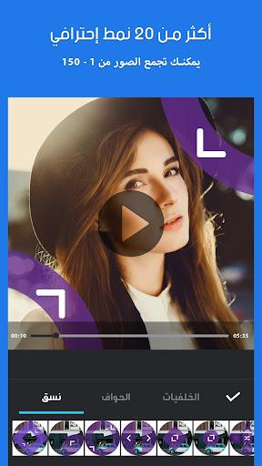 برنامج دمج الصور مع الأغاني و صناعة فيديو رووعة  screenshots 2