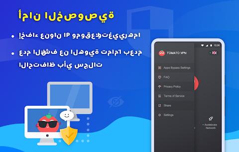 برنامج Free VPN Tomato أسرع وكيل Hotspot VPN مجاني 5