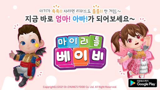 마이 리틀 베이비 - 아기 키우기 게임! 2.5.2 screenshots 1