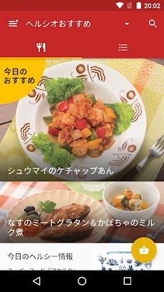 おすすめ料理レシピが毎日届く! COCORO KITCHENのおすすめ画像1