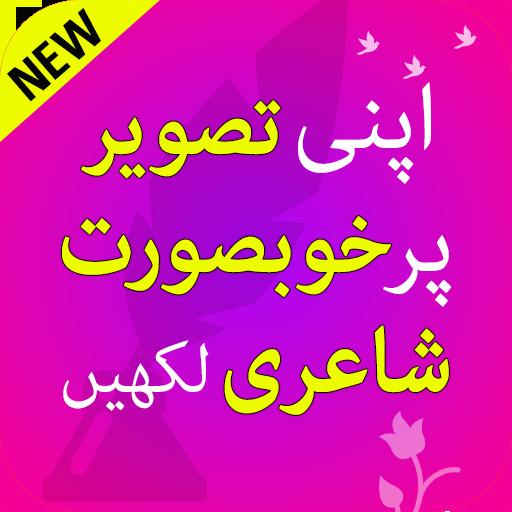 Urdu text on picture: Urdu Shayari & status maker