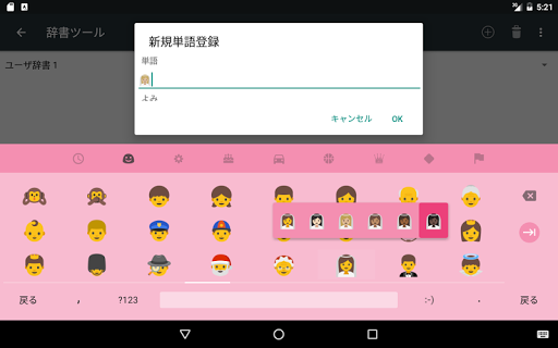 Google Japanese Input 2.25.4177.3.339833498-release-arm64-v8a Screenshots 10