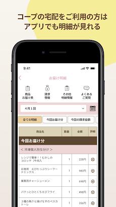 いずみ市民生協アプリのおすすめ画像4