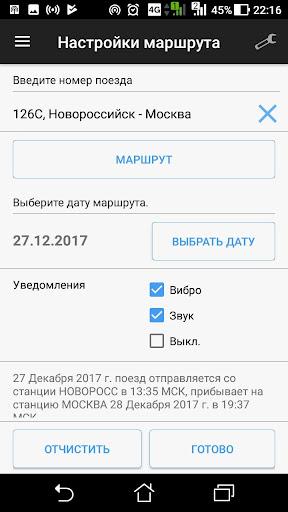 Проводник вагона 22.5 screenshots 1