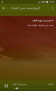 القران الكريم بصوت الشيخ محمد حسن الخياط للاندرويد apk 4