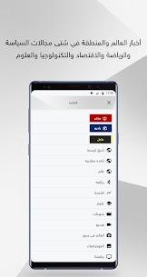 Sky News Arabia  For Pc – Free Download In Windows 7/8/10 & Mac 2