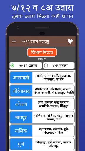 Satbara Utara Maharashtra  screenshots 1