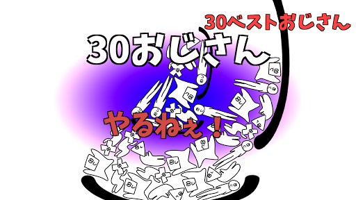 ロケットおじさん For PC Windows (7, 8, 10, 10X) & Mac Computer Image Number- 9