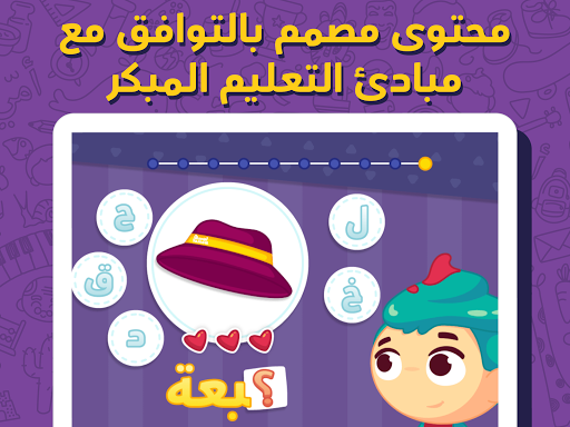Lamsa: Child Early Education & Development Program 4.22.0 Screenshots 8