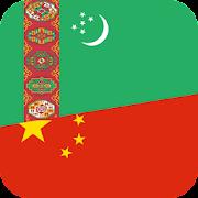 Turkmen-Chinese phrasebook