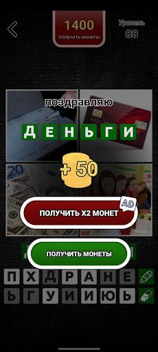 4 u0444u043eu0442u043au0438 1 u0441u043bu043eu0432u043e 2.210720-50 screenshots 3