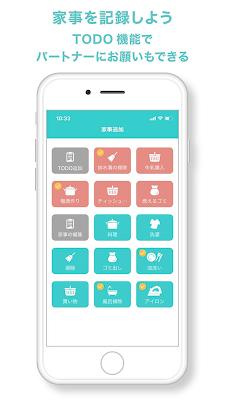 家事ノート-共働き夫婦向け家事分担アプリのおすすめ画像1