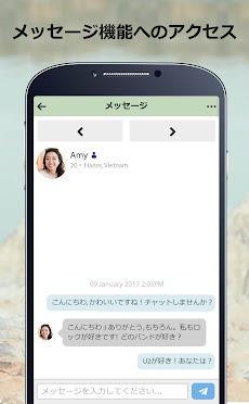 VietnamCupid -ベトナム人との出会い応援アプリのおすすめ画像5