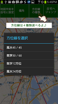 あちこち吉方位マップのおすすめ画像3