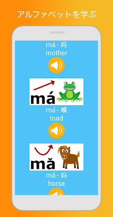 中国語学習と勉強 - ゲームで単語、文法、アルファベットを学ぶのおすすめ画像4