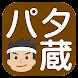 パタカゲーム「大工のパタ蔵」(口腔機能トレーニング) - Androidアプリ