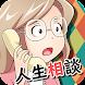 大人の電話相談室~あなたのお悩み、ズバリ解決!~ - Androidアプリ