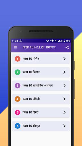 Class 10 NCERT Solutions in Hindi apktram screenshots 1