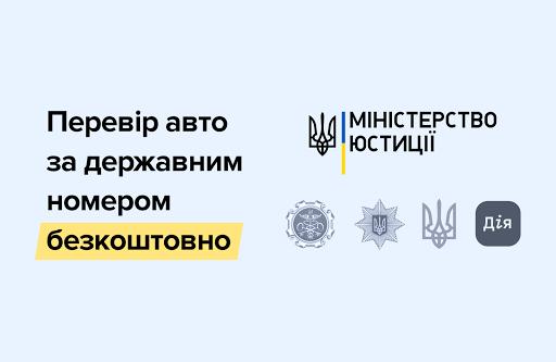 Checking a cars of Ukraine 4.5 Screenshots 1