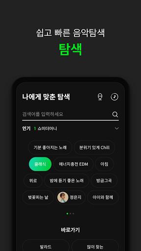 멜론  screenshots 6