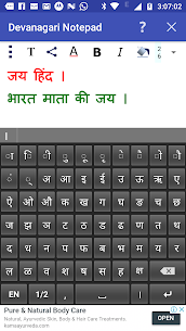 Devanagari Notepad 3.3 MOD for Android 3