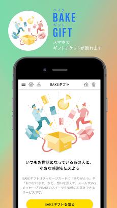 BAKE公式アプリのおすすめ画像4