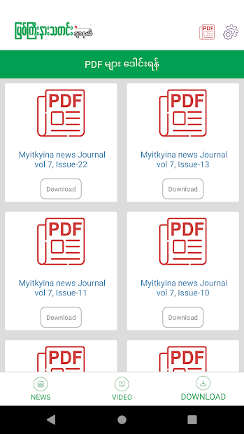 Myitkyina News Journal screenshot 3