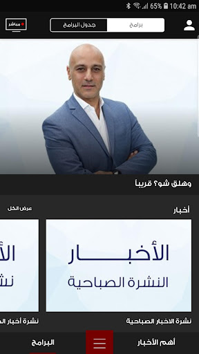 Al Jadeed 3.0.23 Screenshots 3