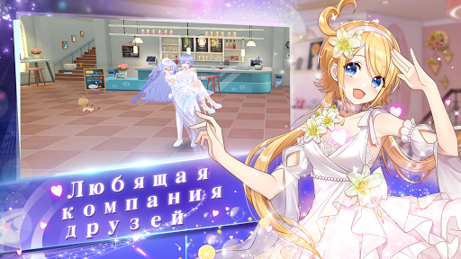 Sweet Dance(RU) 12.0 Screenshots 3