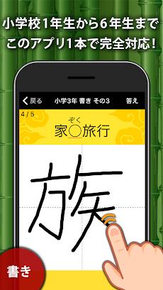 小学生手書き漢字ドリルDX - はんぷく学習シリーズのおすすめ画像1