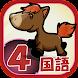ビノバ 国語-小学生,4年生- 漢字や俳句をドリルで勉強 - Androidアプリ