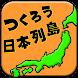 つくろう日本列島 - Androidアプリ