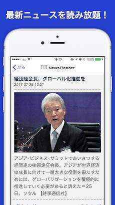 時事通信社ニュースアプリ JIJI NewsReaderのおすすめ画像4