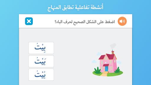 Abjadiyat u2013 Arabic Learning App for Kids apkslow screenshots 4