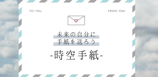 未来の自分に手紙を送ろう-時空手紙- - Google Play のアプリ