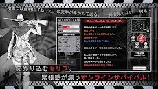 東京サバイバル:テキストバトルロイヤルのおすすめ画像3