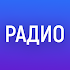 Russian Radio App online. Radio Russia