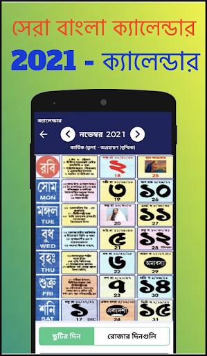 Bengali Calendar 2021 - u09acu09beu0982u09b2u09be u0995u09cdu09afu09beu09b2u09c7u09a8u09cdu09a1u09beu09b0 1428 apktram screenshots 1
